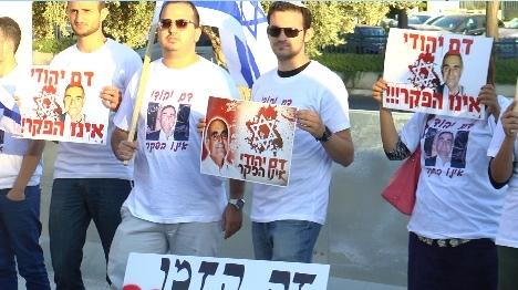 בני משפחת קפרא בהפגנה (יהודה פרל)