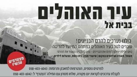 המחאה ממשיכה: עיר אוהלים בבית אל