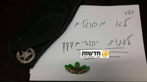 """מחאת שוטרי מג""""ב: """"לא מסוגלים לפנות יהודים"""""""