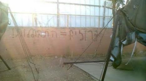 """הכתובות בבסיס צה""""ל בתל השומר"""