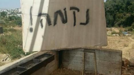 """כתובת נקמה בכפר דורא אל קרע (מחוז ש""""י)  (משטרת מחוז ש""""י)"""