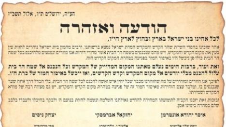 """מי הוציא את """"מכתב מאה הרבנים""""?"""