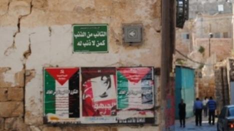 עיתון 'הארץ' דואג לילדים הערבים בעכו