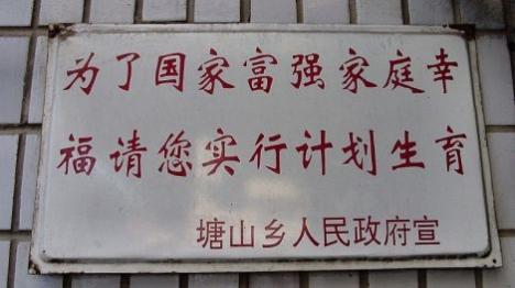 בסין משתדרגים לשני ילדים במשפחה