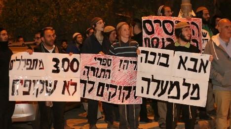 """עשרות הפגינו מול דרעי: """"אבא בוכה מלמעלה"""""""
