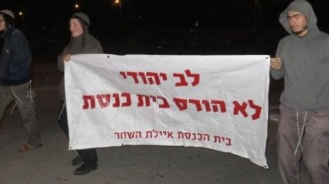 """מפגינים מול מחנה עופר: """"סרבו פקודה"""""""