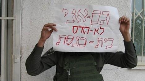 """שוטרים וחיילים: """"לא הורסים בית כנסת"""""""