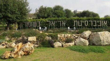 הכניסה לאוניברסיטה באריאל, המוקד הרפואי לערבים עתיד לקום בסמוך לאוניברסיטה.