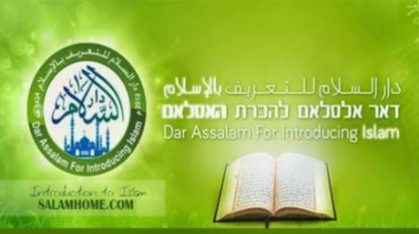 מיסיון מוסלמי בירושלים