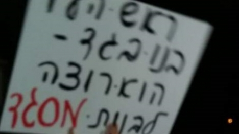 """הפגנה בעפולה: """"לא רוצים מסגד"""""""