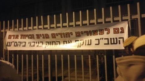 """הפגנה האמהות מול שקד """"די להתעלל בילדים"""""""