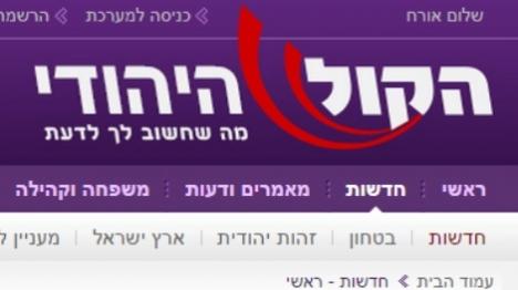 הקול היהודי: ברוכים הבאים לאתר החדש