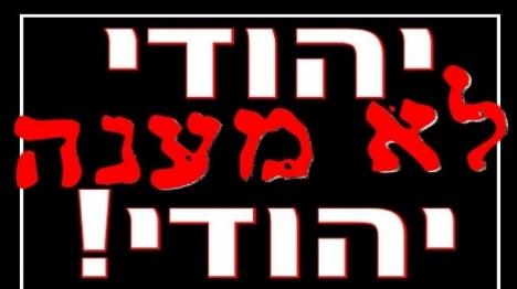 """""""מי שמגיע עוזר להציל יהודים מצפורני הרשעות"""""""