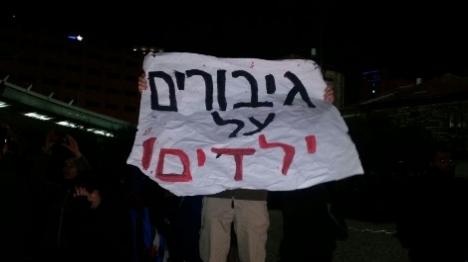 ההפגנה הערב (ארגון חוננו)