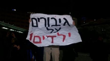 גם הערב: הפגנות במוקדים רבים