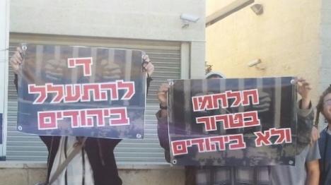 """הפגנה מול דיון של אחד מעצורי השב""""כ"""