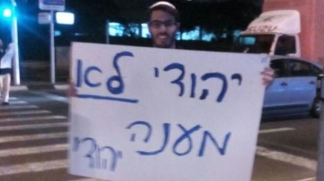 """עוס""""ים ופסיכולוגים נגד העינויים בשב""""כ"""