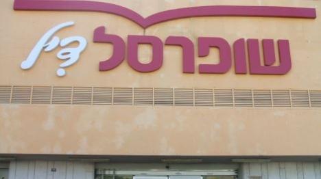 תביעה: חברת שופרסל מפלה ערבים