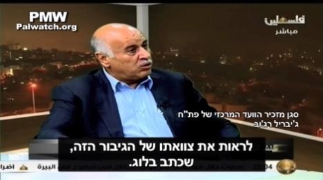 רג'וב מתראיין בטלוויזיה פלסטינית ומהלל רוצחים. ארכיון
