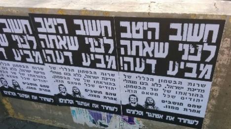 קמפיין בצמתים למען העצורים המנהליים
