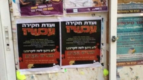 לקראת ההפגנה: מודעות מול בית נזרי