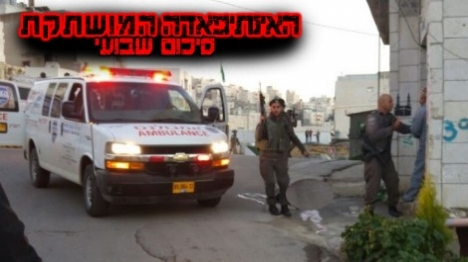 סיכום שבועי: 23 אירועי טרור