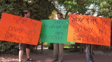 הפגנה נגד ההסכם בגבעת האולפנה (ארכיון)