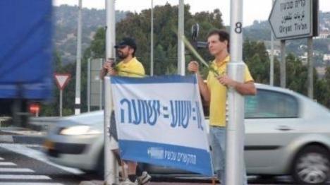 ירושלים: מאבטחים הכו פעילי יד לאחים