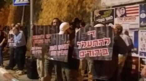 הפגנה מול ביתו של יורם כהן