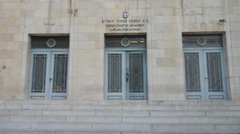 """בימ""""ש המחוזי בירושלים  (אתר בתי המשפט)"""