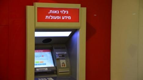 הונו לקוחות בנקים בישראל. אילוסטרציה (אברהם שפירא)