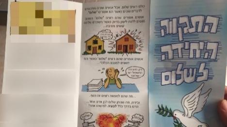"""""""היהודים המשיחיים"""" בתעמולה נרחבת"""