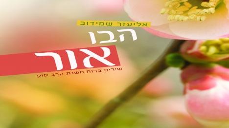 הבו אור - אליעזר שמידוב באלבום חדש