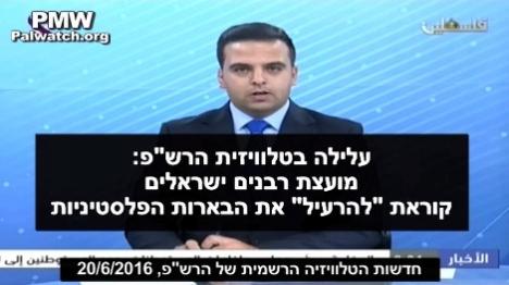 נסגר ערוץ טלוויזיה ערבי שהסית לטרור