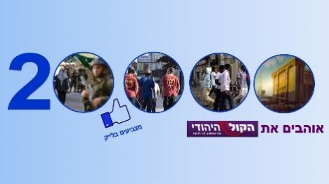 אוהבים את הקול היהודי – מצביעים בלייק!