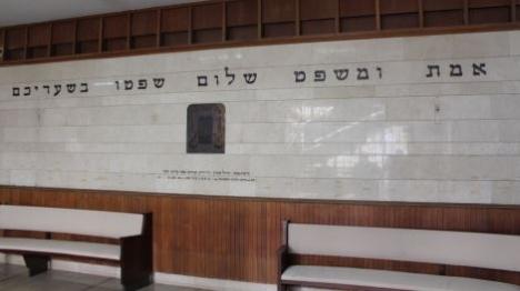 תשעה דיינים מונו לבית הדין הרבני הגדול