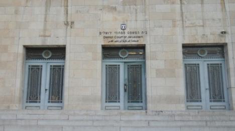 """בימ""""ש המחוזי בירושלים  (הרשות השופטת)"""