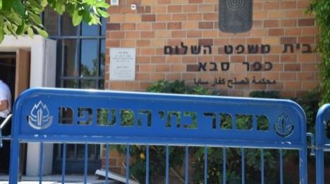 בית משפט  צילום: אברהם שפירא