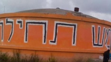 חומש (יח''צ)