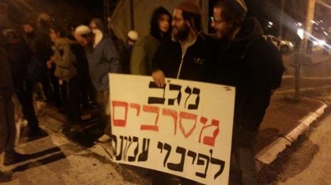 """פעילים מפגינים: """"סרבו לפקודת גירוש"""""""