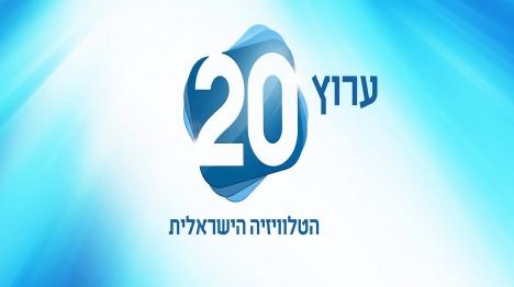 ערוץ 20 יוכל לשדר חדשות