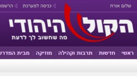 לקראת אתר חדש - סקר גולשים בקול היהודי