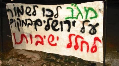 """""""שמרו על ירושלים במקום לחלל ישיבות"""""""