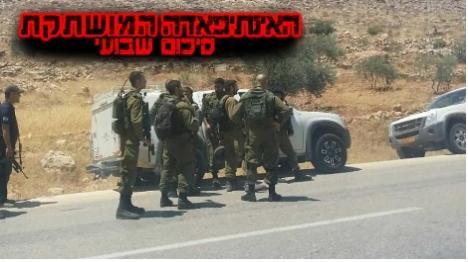 הטרור השקט: יהודי נרצח ושבעה נפצעו