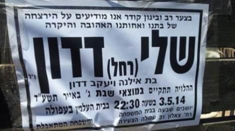 נהג מונית ערבי הודה ברצח דדון