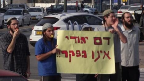 """""""שדם יהודי לא יהיה הפקר"""""""