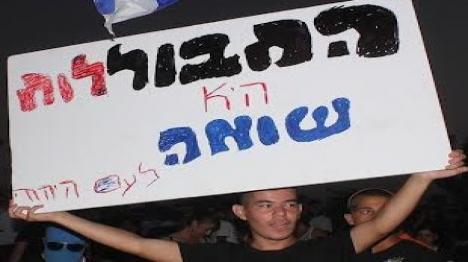 רוב היהודים בישראל מתנגדים לנישואי התבוללות