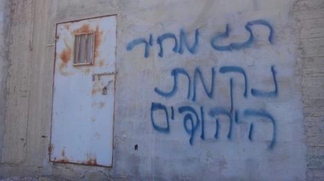 כתובת נקמה בכפר עקראבה בשומרון. ארכיון (זאכריה סדה רבנים למען זכויות אדם)