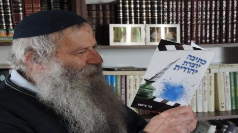 כתיבה יצירתית ברוח היהדות