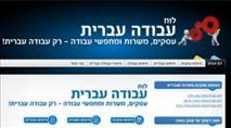"""בית המשפט: """"לוח עבודה עברית"""" אינו חוקי"""